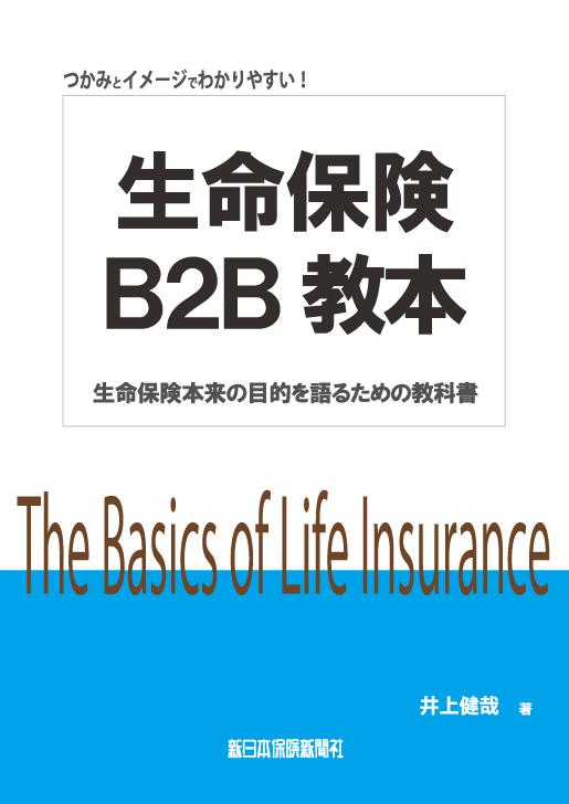 生命保険 B2B 教本